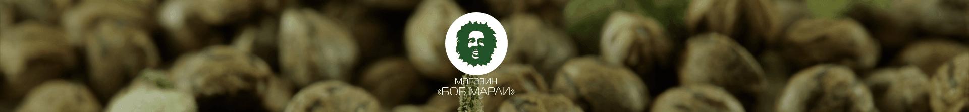 магазин боб марли семена