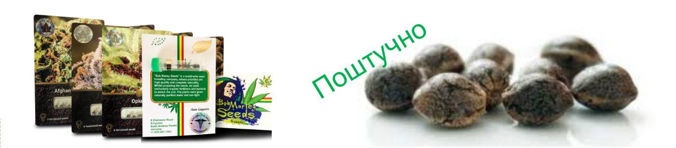 купить семена конопляные в Украине поштучно